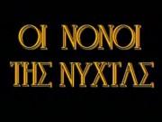 Infrequent Greek Vintage – Oi Nonoi Tis Nyhtas (1977)